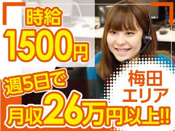 株式会社ベルシステム24 スタボ京橋/003-60652のアルバイト情報