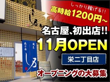 鶏白湯 麺匠 し乃  栄二丁目店のアルバイト情報