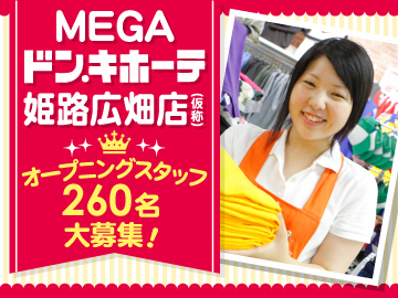 MEGAドン・キホーテ 姫路広畑店(仮称)/466のアルバイト情報