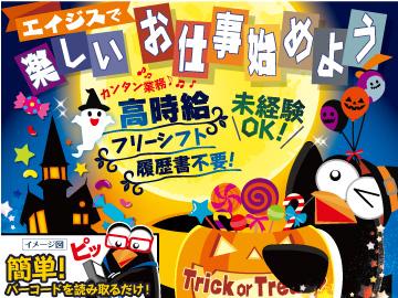 エイジス九州株式会社/FAK1016-0102のアルバイト情報