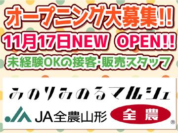 みのりみのるマルシェ /株式会社アップクオリティのアルバイト情報
