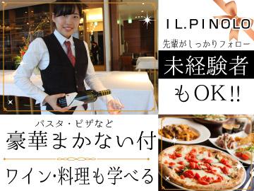 料理の知識やマナーも学べる◎挙式後の2次会もプロデュース★楽しく働くなら、イルピノーロ!