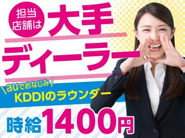 (株)ヒト・コミュニケーションズ岡山支店/02s03011012のアルバイト情報