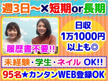 キャリアリンク株式会社【東証一部上場】/PAC63010のアルバイト情報