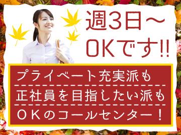 日本保険サービス株式会社のアルバイト情報