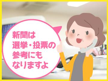 産経新聞 新小岩専売所のアルバイト情報