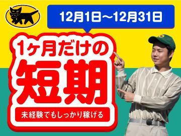 ヤマト運輸(株) 泉南ブロックのアルバイト情報