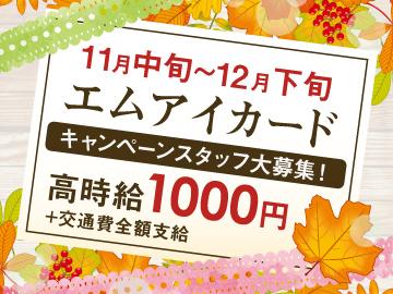 (株)三越伊勢丹ヒューマン・ソリューションズのアルバイト情報