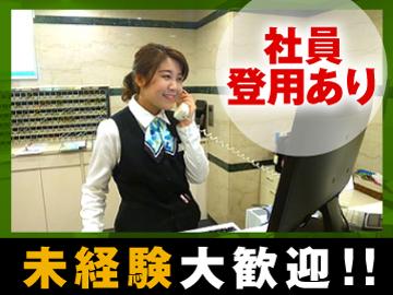 岡山ワシントンホテルプラザのアルバイト情報