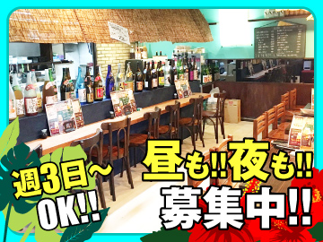 酒場 HALEKAI(ハレカイ)のアルバイト情報