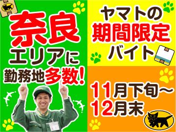 ヤマト運輸(株) 奈良主管支店のアルバイト情報