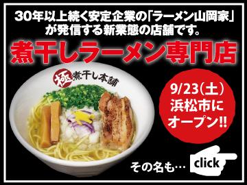 極煮干し本舗 浜松入野店のアルバイト情報