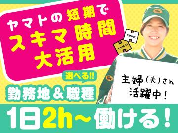 ヤマト運輸(株) 兵庫須磨ブロックのアルバイト情報