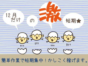 株式会社エイジス RS営業部【RS01】のアルバイト情報
