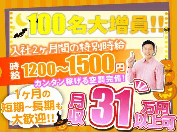 西日本テクニカル株式会社のアルバイト情報