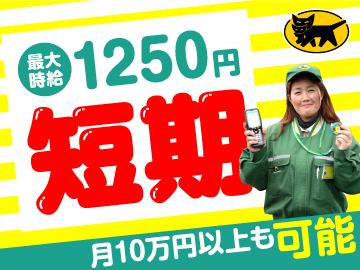 ヤマト運輸(株) 住之江ブロックのアルバイト情報