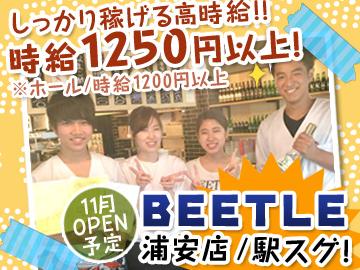 酒と飯 BEETLE 浦安店/株式会社プロダクト オブ タイムのアルバイト情報