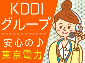 株式会社KDDIエボルバコールアドバンス/gunma0502のアルバイト情報