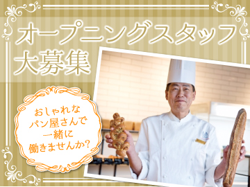 CISCO THE BAKERY 竹尾のアルバイト情報