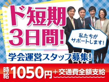 (株)ヒト・コミュニケーションズ岡山支店/01s08011012のアルバイト情報