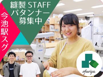 田中衣料製品株式会社のアルバイト情報