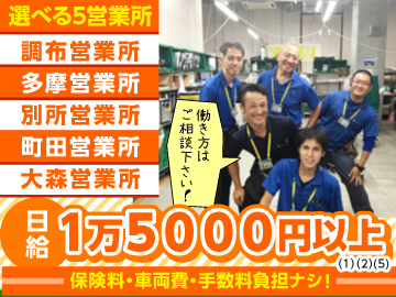 (株)DA-クラフト 調布・多摩・別所・町田・大森営業所のアルバイト情報