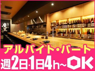 本格焼酎と九州料理 尊-MIKOTO- 新宿店のアルバイト情報