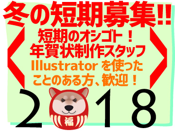 ◎冬の短期限定☆毎年人気の年賀状オシゴト!!