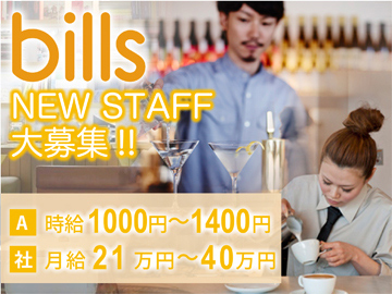 新しいメンバーを追加募集★世界的に有名なオールデイダイニング「bills」時給1000〜1400円!