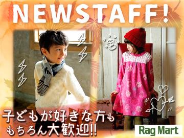Rag Mart(ラグマート)<大阪&兵庫&京都>のアルバイト情報