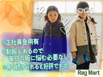 Rag Mart(ラグマート)<大阪&兵庫>のアルバイト情報