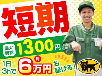 ヤマト運輸(株) 堺ブロックのアルバイト情報