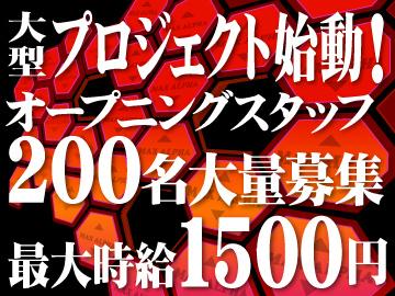 【月収24万以上可能】オープニング大量採用START!!!!★合否即決★登録地は川崎駅&鶴見駅近く!