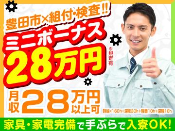 株式会社ミックコーポレーション大阪営業所【広告No.A-30】のアルバイト情報