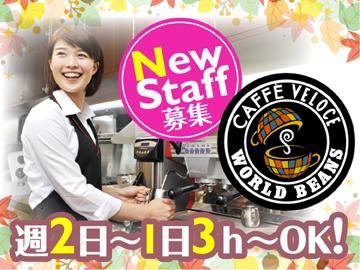 カフェ・ベローチェ 新橋店のアルバイト情報