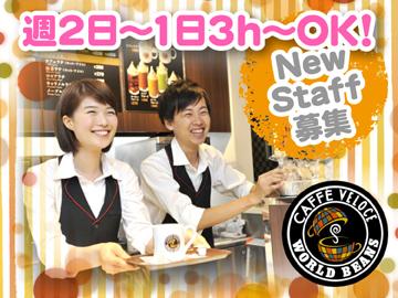 カフェ・ベローチェ 中州川端駅前店のアルバイト情報
