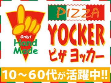 ピザヨッカー 墨田店のアルバイト情報