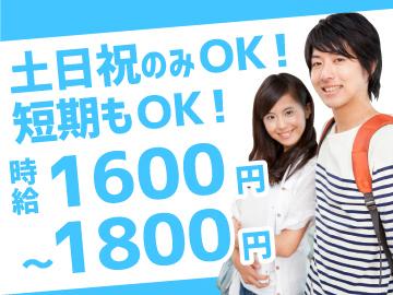 株式会社エス・エス・ピー東京オフィスのアルバイト情報