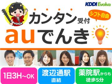 株式会社KDDIエボルバ 九州・四国支社/IA020093のアルバイト情報