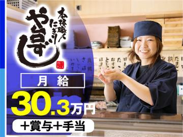寿司居酒屋 や台ずし大垣2号店のアルバイト情報