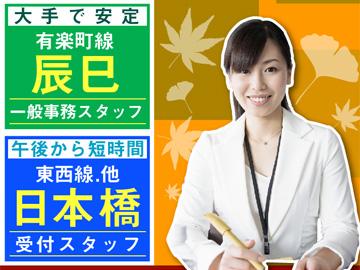 株式会社東京スタッフサービス 船橋サテライトのアルバイト情報