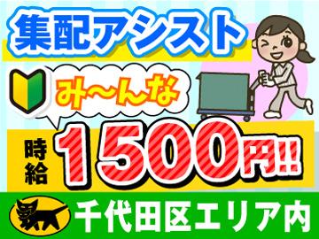 ヤマト運輸株式会社 千代田エリアのアルバイト情報