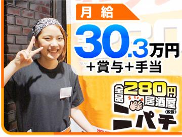 全品280円居酒屋 ニパチJR安城駅前店のアルバイト情報