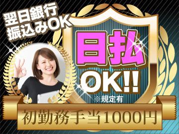 なんと!今なら給与とは別に【初勤務手当1000円】が貰えます!