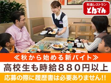 和食レストランとんでん 草加新田店のアルバイト情報