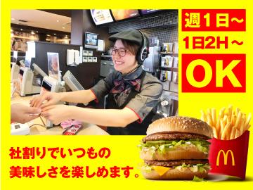 日本マクドナルド株式会社のアルバイト情報