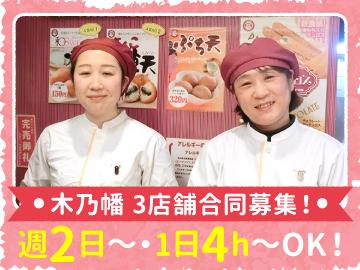 株式会社木乃幡 3職種合同募集!のアルバイト情報
