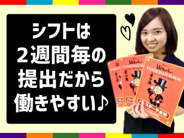 世界の山ちゃん<名古屋駅東店・金山総本店・本店>のアルバイト情報