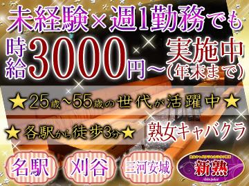 熟女キャバクラ 新熟〜シンジュク〜 名古屋・刈谷・三河安城のアルバイト情報