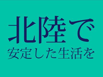 日研トータルソーシング株式会社 北陸エリア合同募集 のアルバイト情報